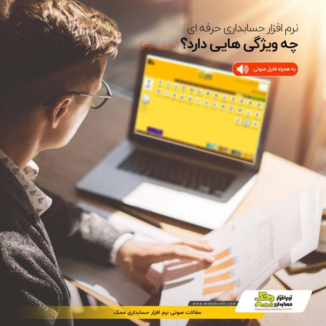 نرم افزار حسابداری حرفهای چه ویژگیهایی دارد؟ بخش دوم