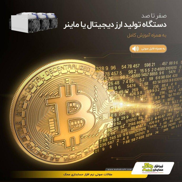 عنوان صفر تا صد دستگاه تولید ارز دیجیتال یا ماینر به همراه آموزش کامل