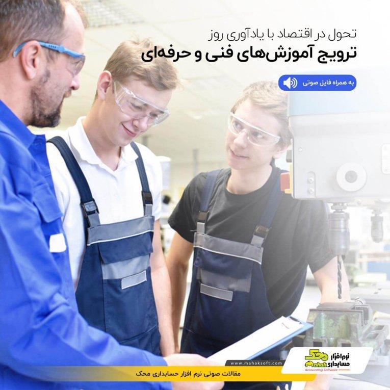 تحول در اقتصاد، با یادآوری روز ترویج آموزشهای فنی و حرفهای