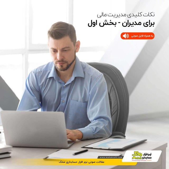 نکات کلیدی مدیریت مالی برای مدیران