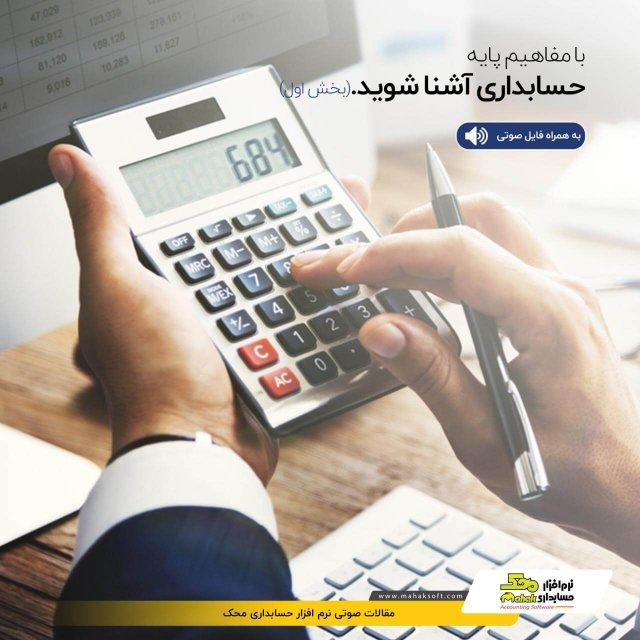 با مفاهیم پایه حسابداری آشنا شوید (بخش اول)