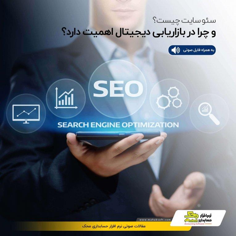 سئو سایت چیست و چرا در بازاریابی دیجیتال اهمیت دارد؟