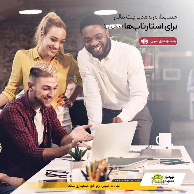 حسابداری و مدیریت مالی برای استارتاپها - بخش اول