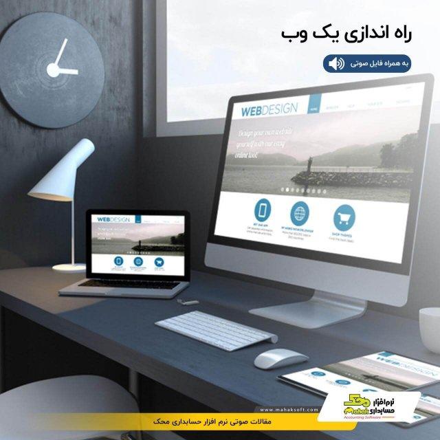 راه اندازی یک وب سایت