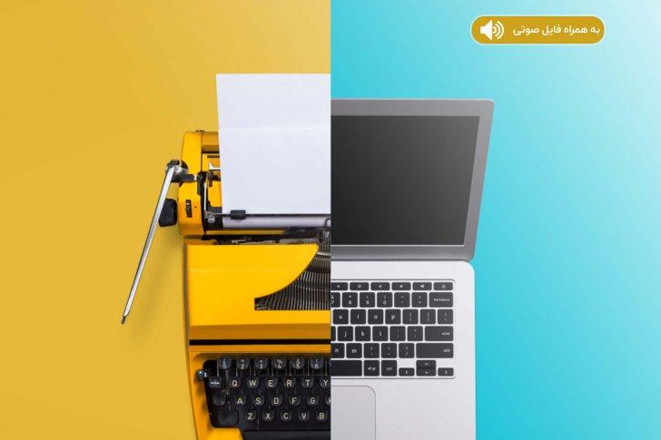 تفاوت بازاریابی دیجیتال و سنتی