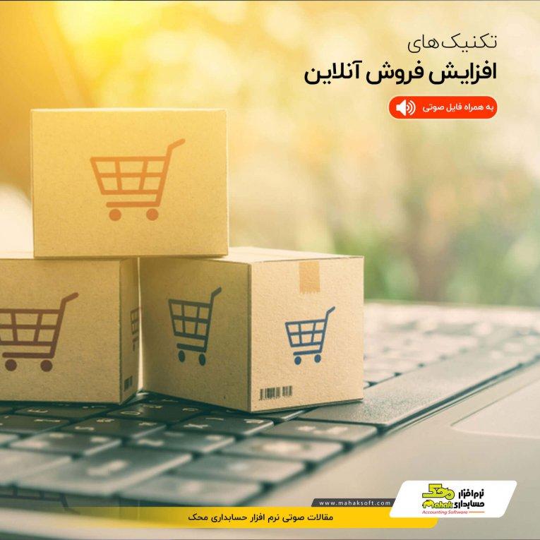 تکنیک های افزایش فروش آنلاین