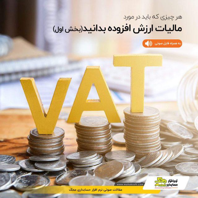 هر چیزی که باید در مورد مالیات ارزش افزوده بدانید (بخش اول)
