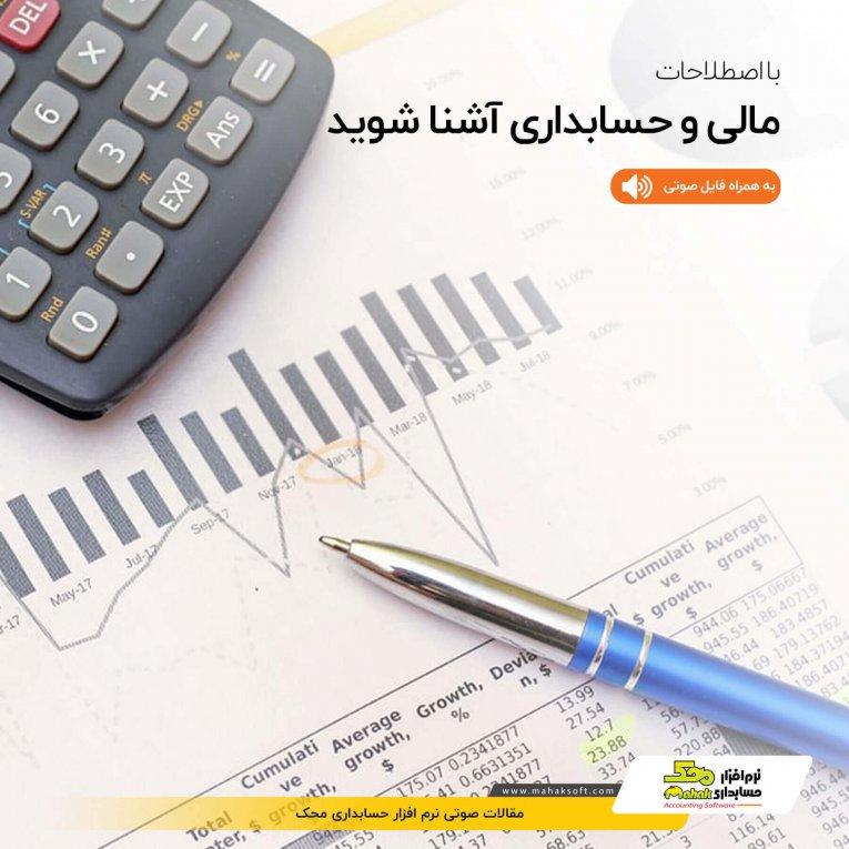 با اصطلاحات مالی و حسابداری آشنا شوید