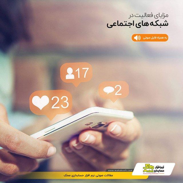 مزایای فعالیت در شبکههای اجتماعی