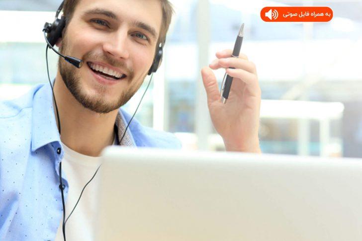 در بازاریابی تلفنی چه بگوییم