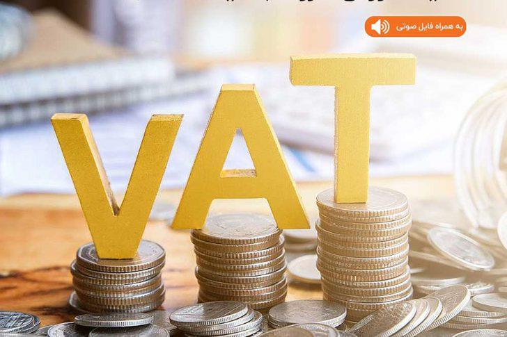 هر چیزی که باید در مورد مالیات ارزش افزوده بدانید (بخش دوم)