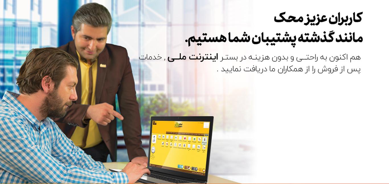 اینترنت ملی -پشتیبانی نرم افزار حسابداری محک