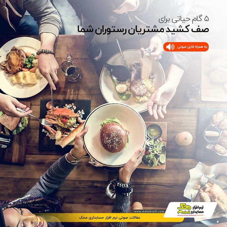 5 گام حیاتی برای صف کشیدن مشتریان رستوران شما