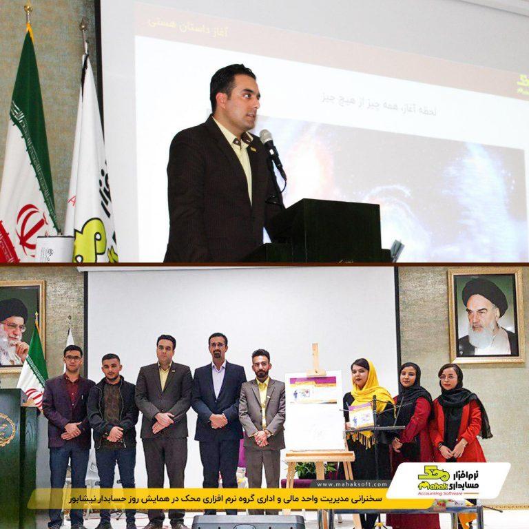 14 آذر 1398 - همایش روز حسابدار در شهر نیشابور