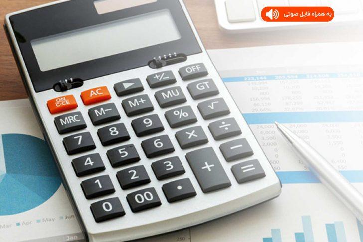 حسابداری شخصی چه تفاوتی با حسابداری شرکتی دارد؟