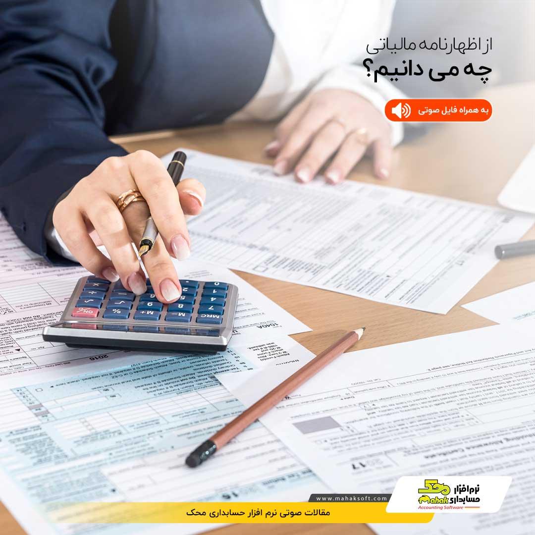 از اظهارنامه مالیاتی چه میدانید؟