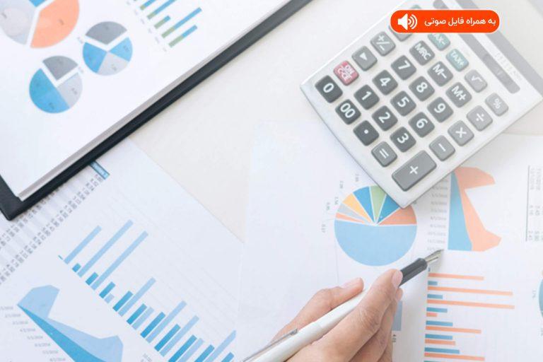خدمات حسابداری و حوزه مالی