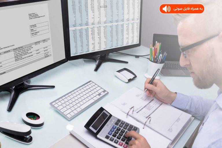 ۵ تفاوت حسابدارهای تازهکار با حسابدارهای حرفهای