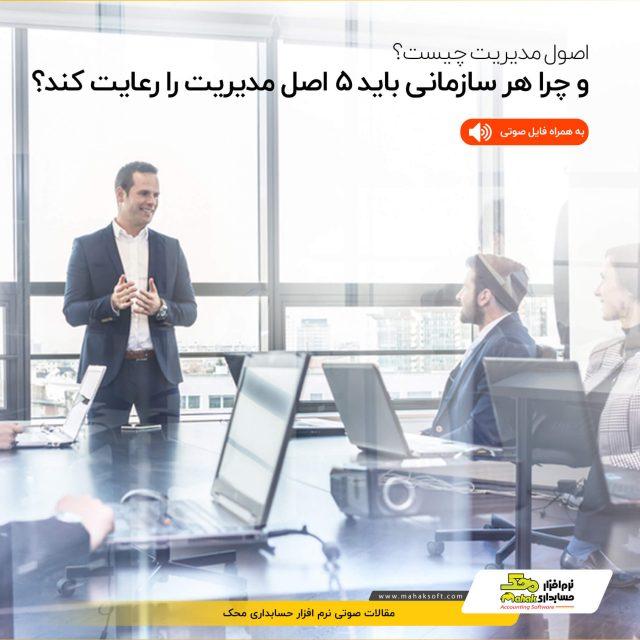 اصول مدیریت چیست و چرا هر سازمانی باید پنج اصل مدیریت را رعایت کند