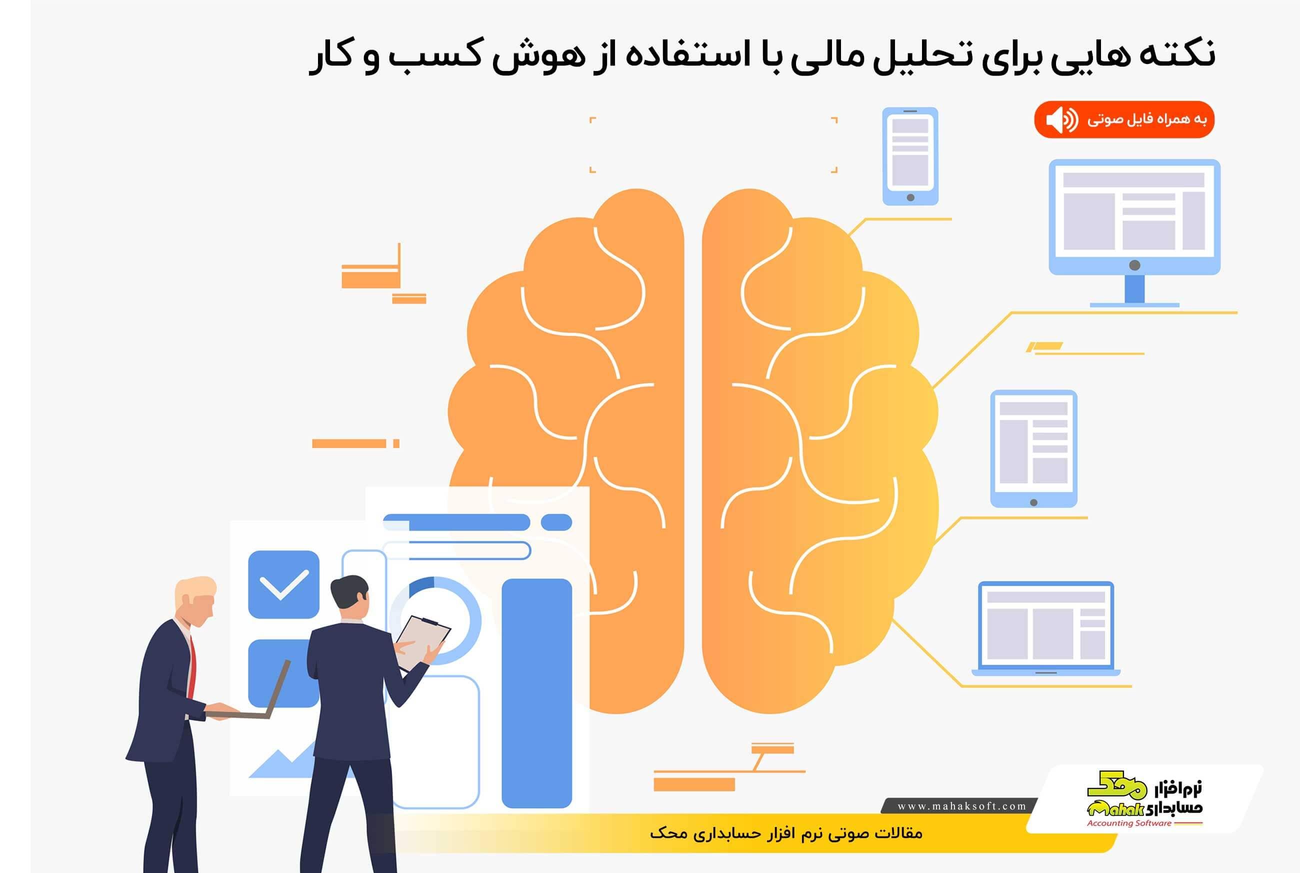 نکته هایی برای تحلیل مالی با استفاده از هوش کسب و کار