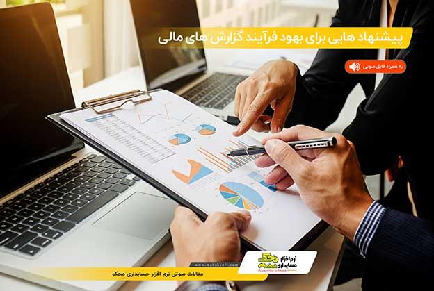پیشنهاد هایی برای بهود فرآیند گزارش های مالی