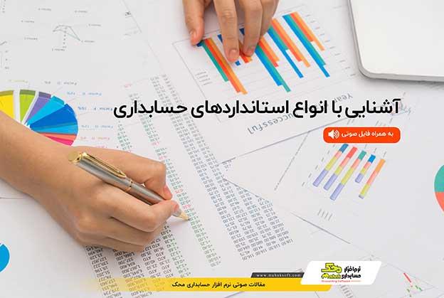 آشنایی با انواع استانداردهای حسابداری