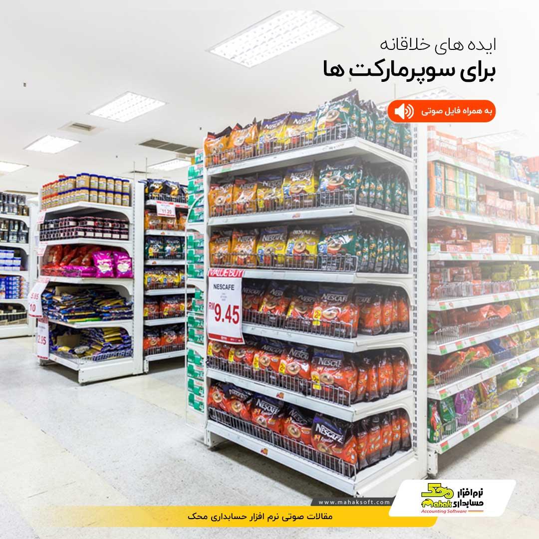 ایده های خلاقانه برای سوپرمارکت ها
