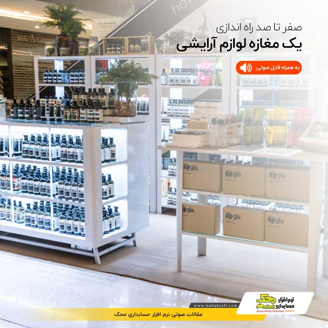 Launch a cosmetics store محک طعم جدیدی از حسابداری (نرم افزار حسابداری فروشگاهی،نرم افزار حسابداری شرکتی،نرم افزار حسابداری تولیدی)