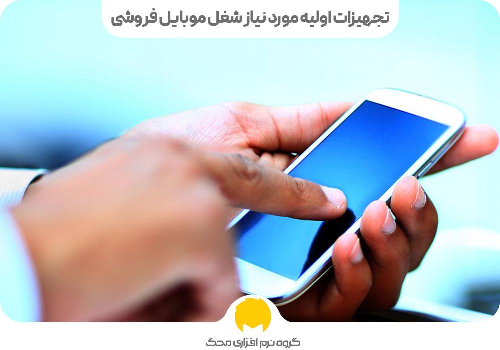 تجهیزات اولیه مورد نیاز شغل موبایل فروشی