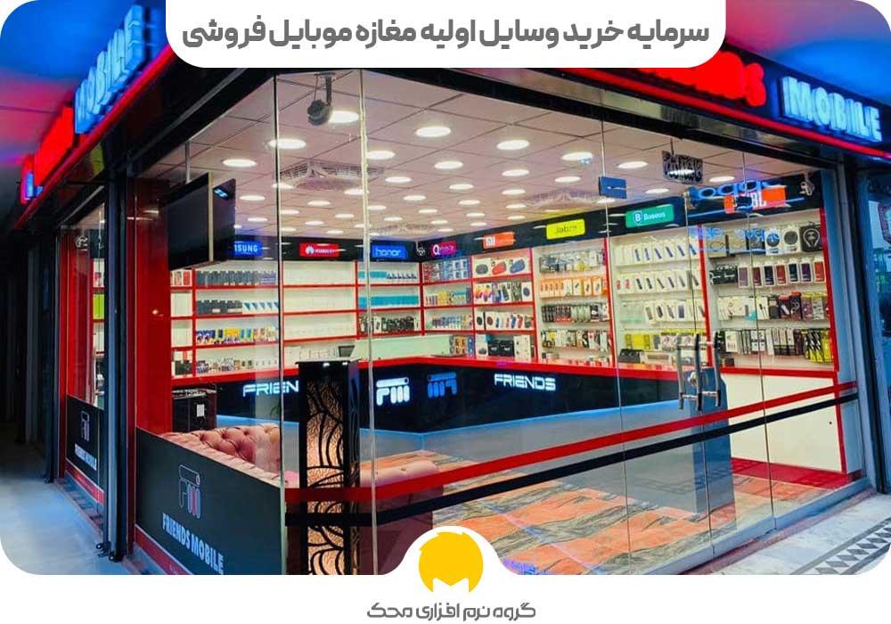 سرمایه خرید وسایل اولیه مغازه موبایل فروشی