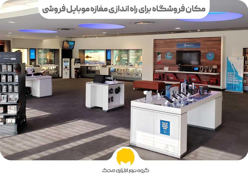مکان فروشگاه برای راه اندازی مغازه موبایل فروشی