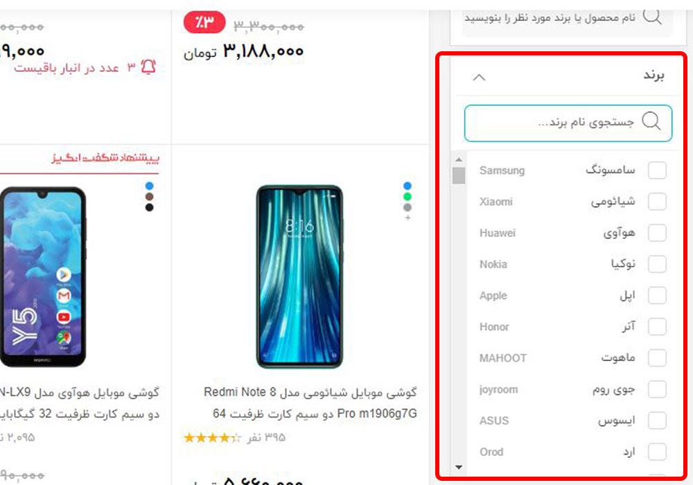 دسته بندی فروشگاه آنلاین موبایل