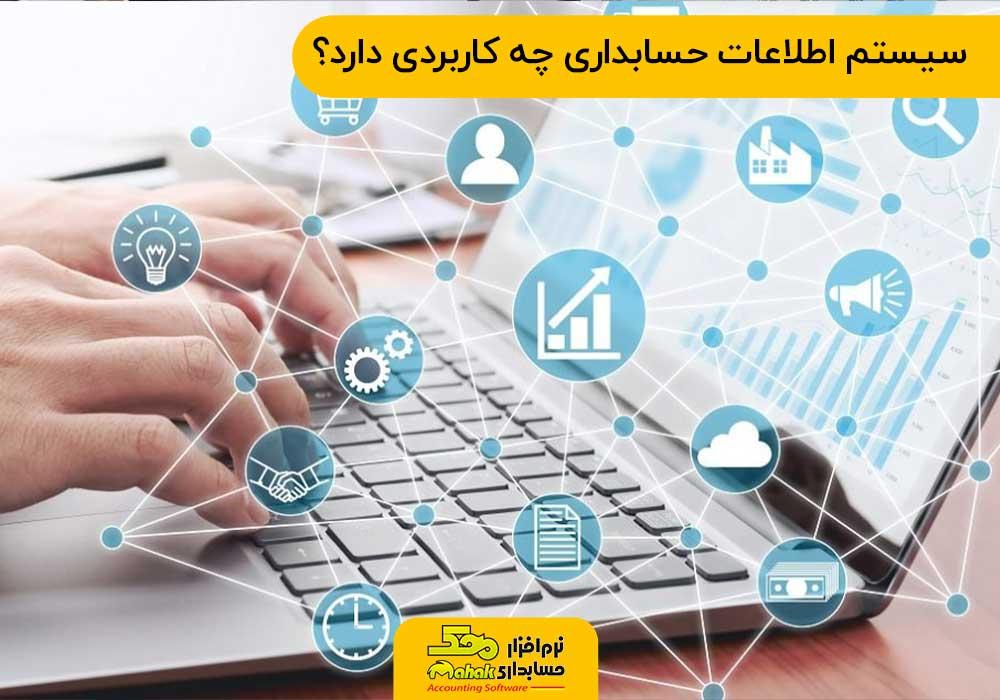 سیستم اطلاعات حسابداری چه کاربردی دارد؟