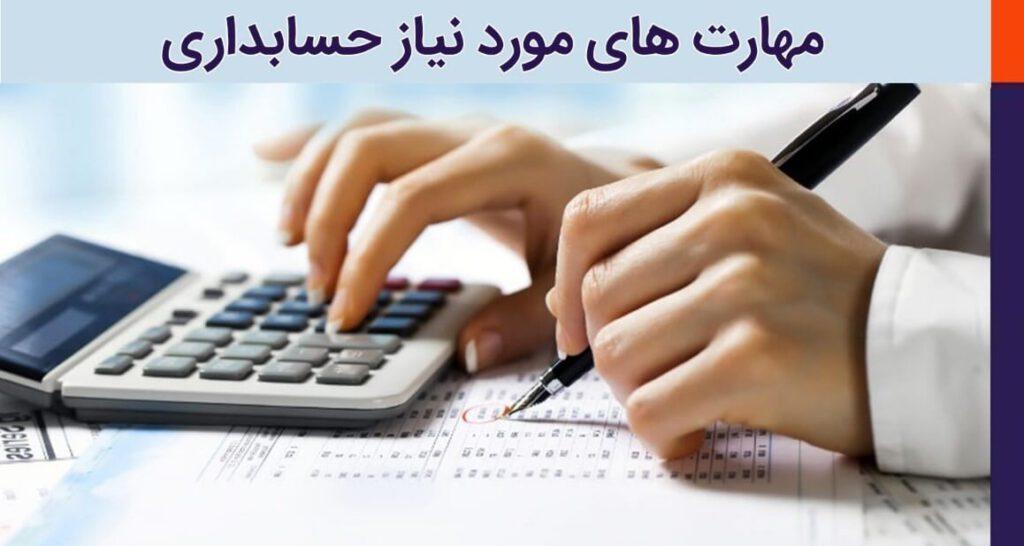 مهارت های مورد نیاز حسابداری