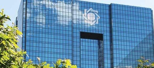 بانک مرکزی جمهوری اسلامی