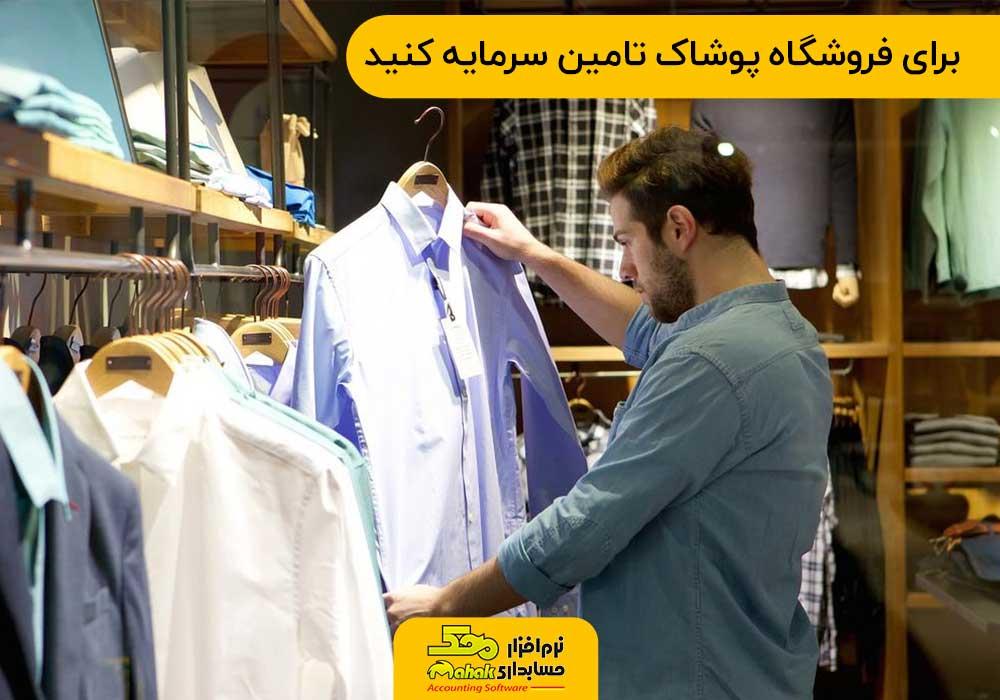 برای فروشگاه پوشاک تامین سرمایه کنید