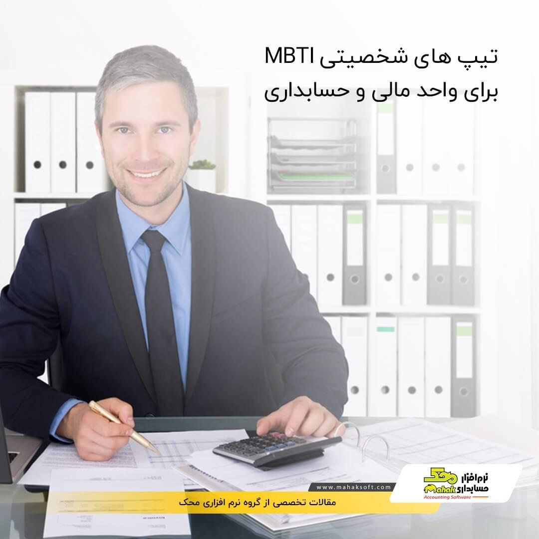 تیپ های شخصیتی MBTI برای واحد مالی و حسابداری