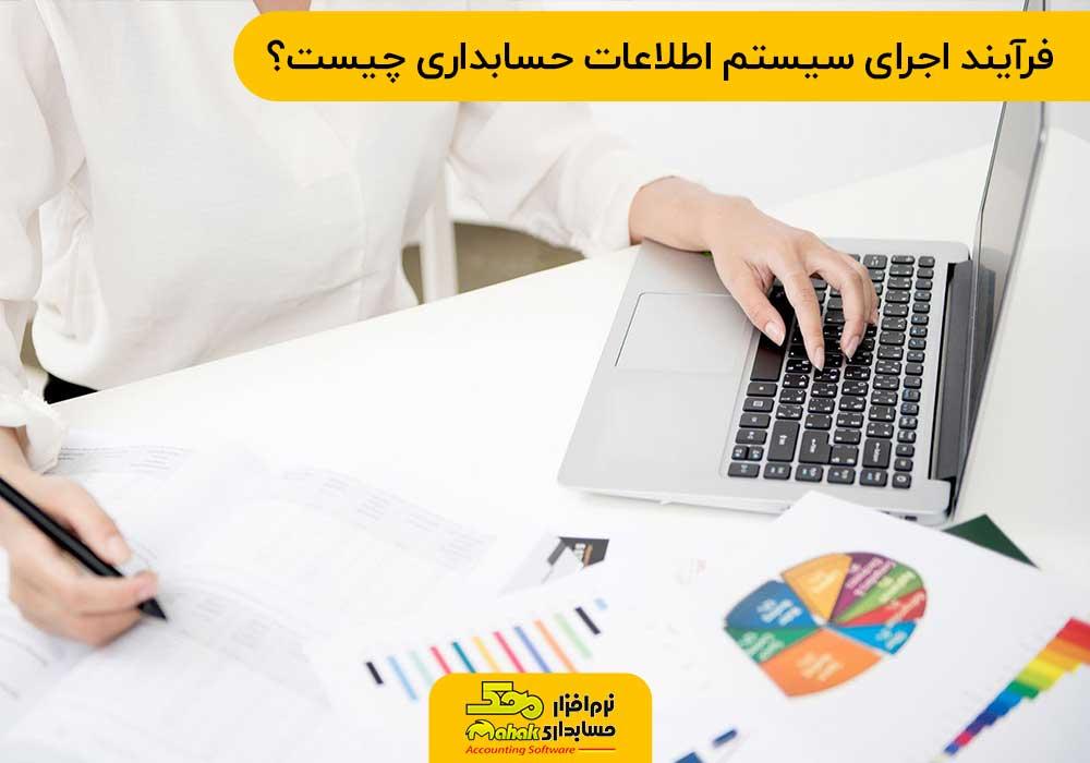 فرآیند اجرای سیستم اطلاعات حسابداری چیست؟