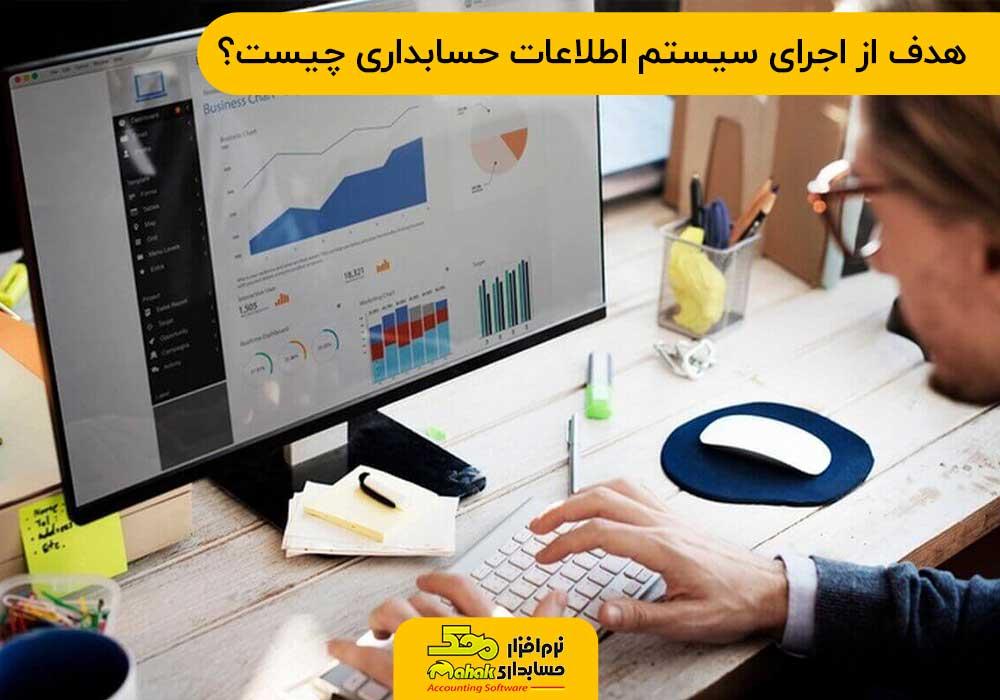 هدف از اجرای سیستم اطلاعات حسابداری چیست؟
