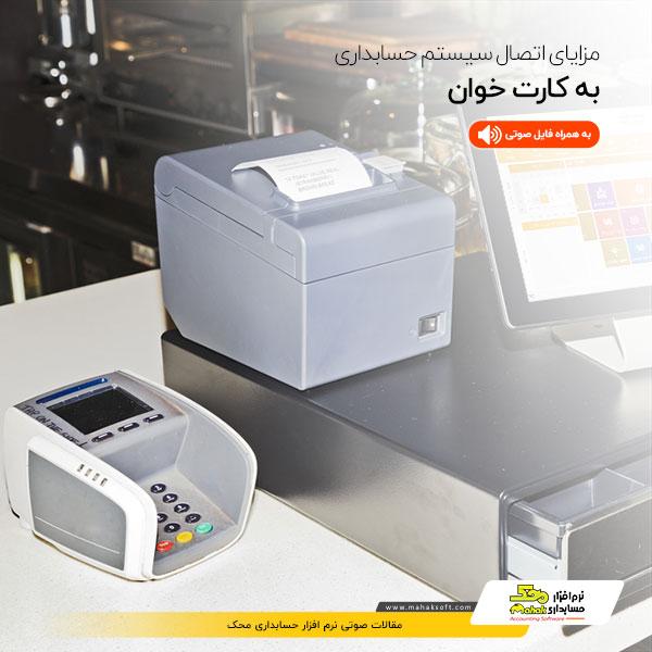 مزایای اتصال سیستم حسابداری به کارت خوان