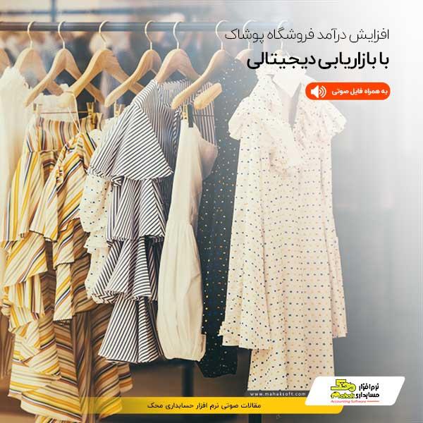 افزایش در آمد فروشگاه پوشاک با بازاریابی دیجیتال