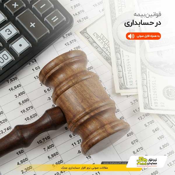 قوانین بیمه در حسابداری