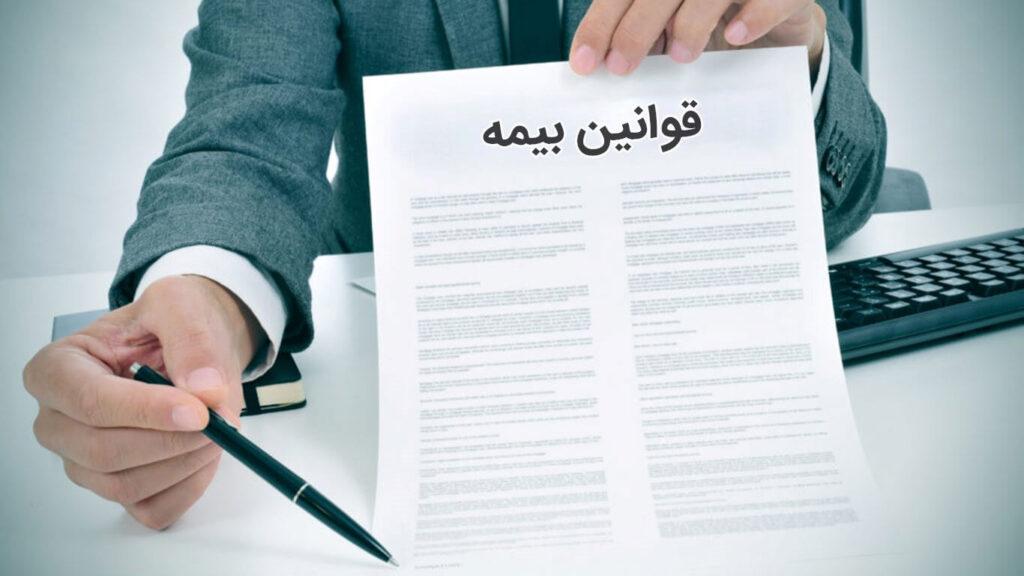 قوانین دریافت مستمری از بیمه در حسابداری