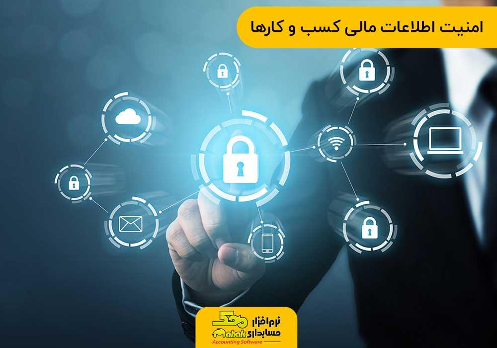 ویژگی های یک سیستم حسابداری | امنیت سیستم های حسابداری