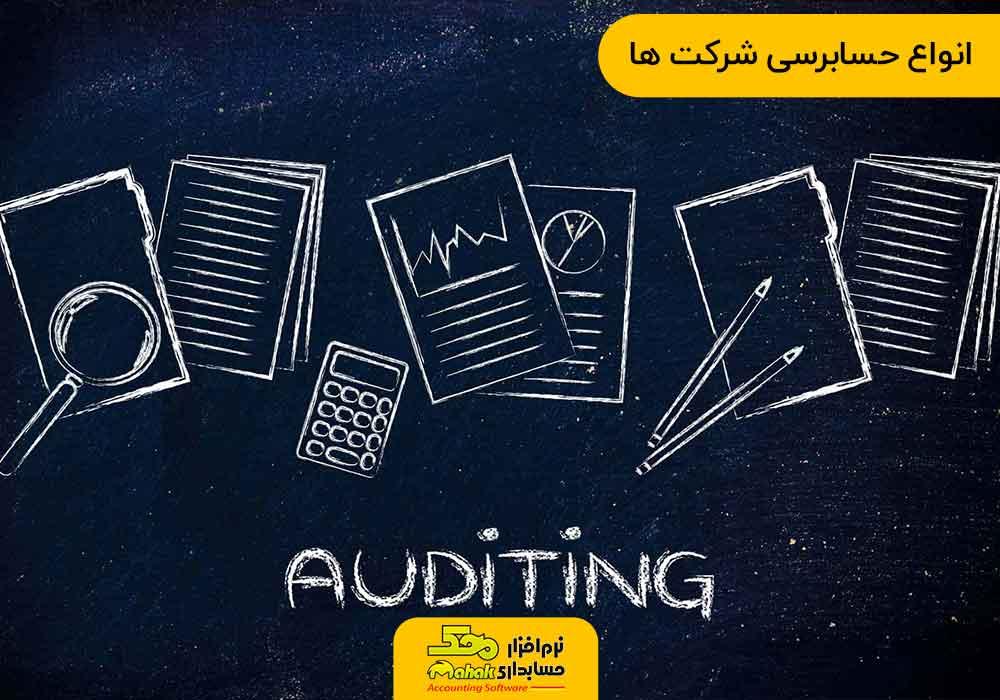 انواع حسابرسی شرکت ها