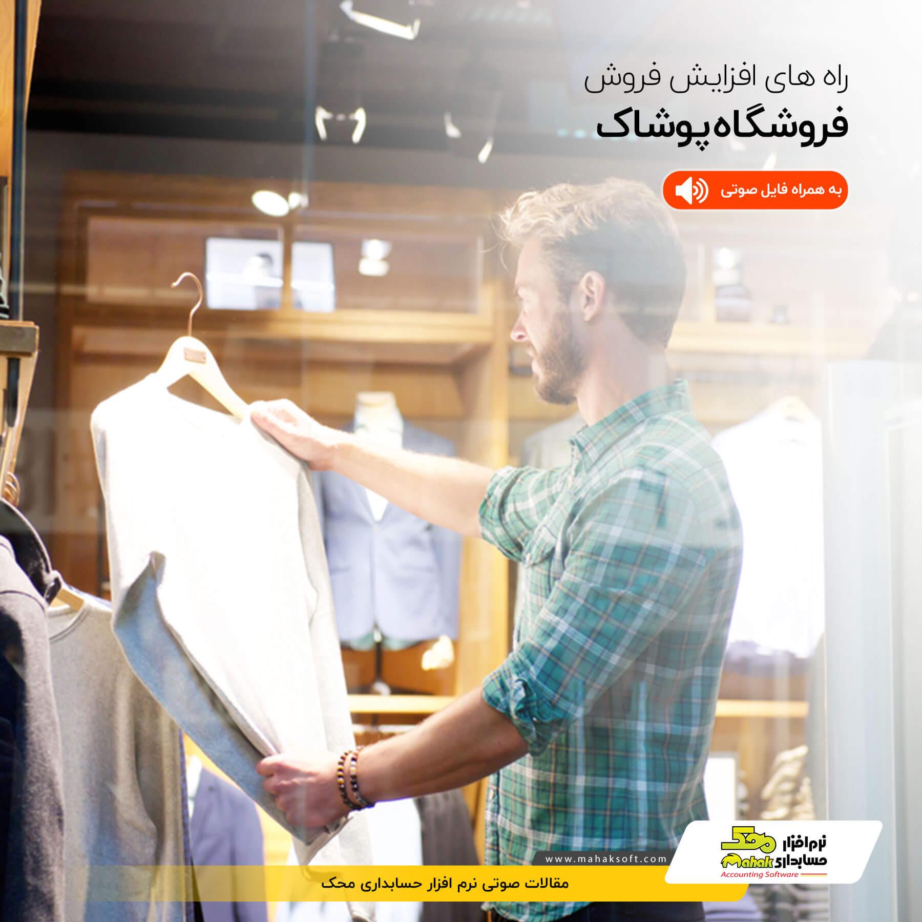 راه_های_افزایش_فروش_فروشگاه_پوشاک