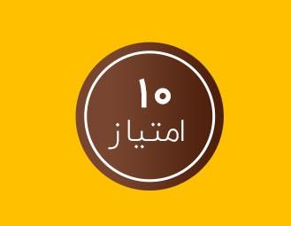 sabte emkan محک طعم جدیدی از حسابداری (نرم افزار حسابداری فروشگاهی،نرم افزار حسابداری شرکتی،نرم افزار حسابداری تولیدی)