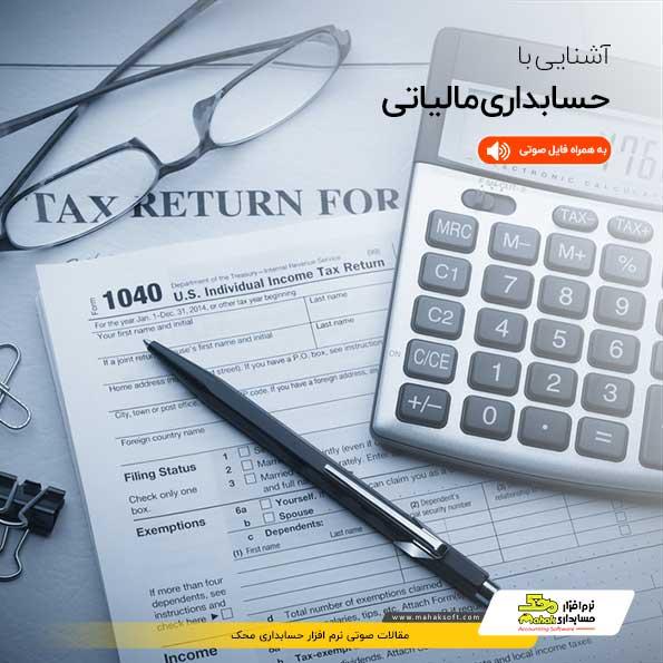 آشنایی با حسابداری مالیاتی