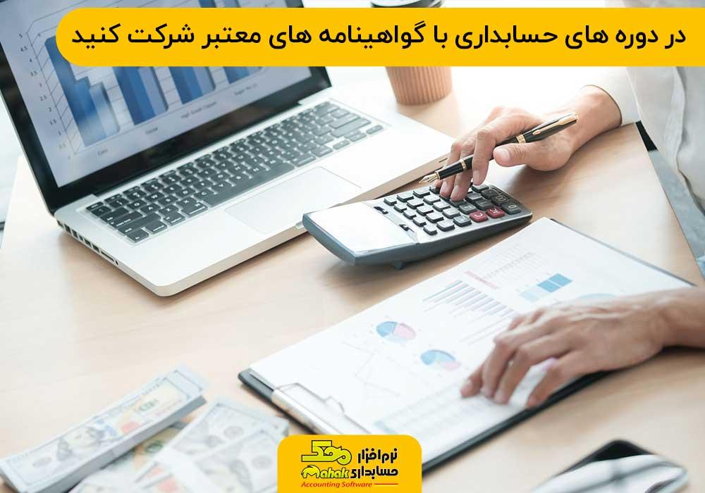 برای حسابدار شدن در دوره های حسابداری با گواهینامه های معتبر شرکت کنید