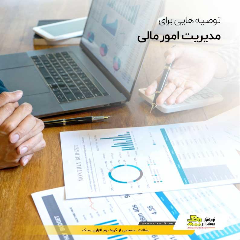 توصیههایی برای مدیریت امور مالی کسبوکارهای کوچک